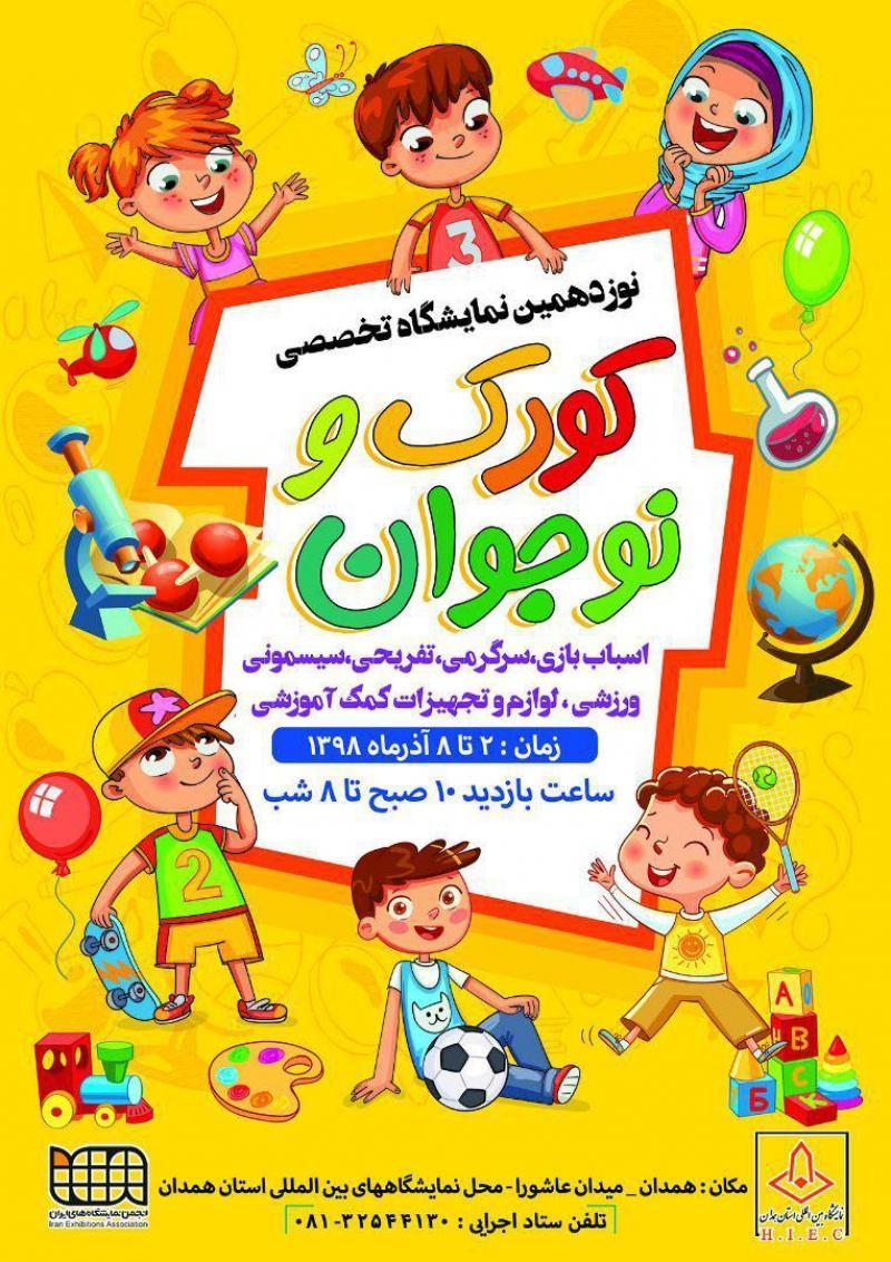 نمایشگاه کودک و نوجوان، اسباب بازی، سرگرمی، لوازم و تجهیزات کمک آموزشی ؛همدان - آذر 98